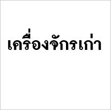 used equip thai